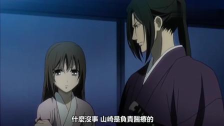 薄樱鬼: 伊东得知山南还活着, 千鹤不愿意让别人帮自己包扎伤口!