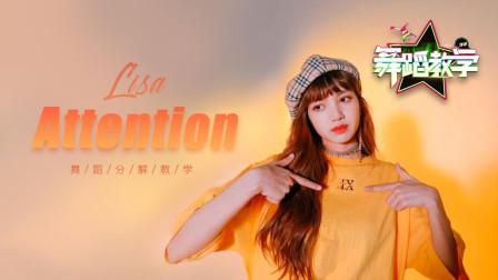 【跳跳舞蹈教学】Lisa超火的动人一跳Attention舞蹈教学来啦! 女孩们一起学起来吧!