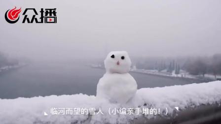 一起来看雪! 济宁迎来2019年初雪