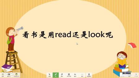 我们常说的看书是用read还是look呢