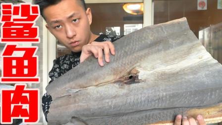鲨鱼肉的味道很难吃吗? 口感一般并且比腊肉还咸!