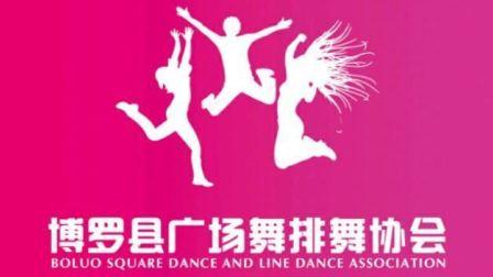 2018年惠州市博罗县广场舞排舞协会四周年庆暨第二届展演活动
