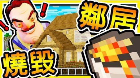 我的世界 用岩浆烧毁【你好邻居】的恐怖屋子 ! ! 小心【地板是岩浆】! !