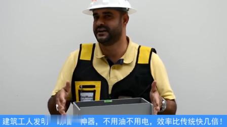 """建筑工人发明""""砌墙""""神器, 不用油不用电, 效率比传统快几倍!"""