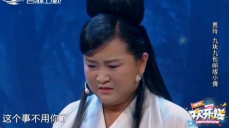 贾玲和张小斐小品: 胖版小倩不会伤害凡人, 见到