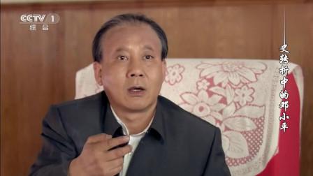 邓小平上台后, 一次会议就决定了中央大官中到底谁最大, 真霸气