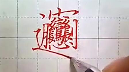 难倒输入法的中国汉字: biang, 老外评论: 这怪物是什么!