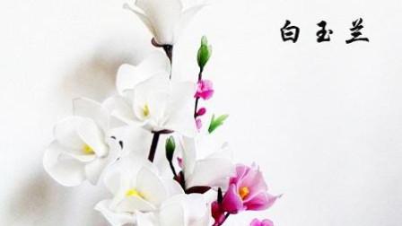 丝网花白玉兰教程手工DIY视频教程