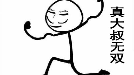 【冬瓜解说】游戏真好玩《激斗火柴人》玩的不仅仅是游戏