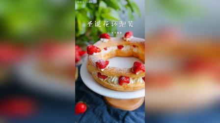 超有颜的圣诞花环泡芙! !