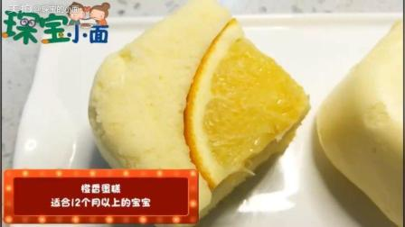 美拍视频: 橙香蛋糕
