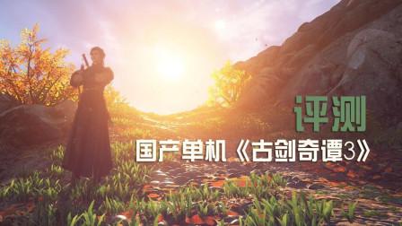 【STN评测】国产单机《古剑奇谭3》游戏评测