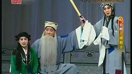 京剧《三娘教子》迟小秋 朱强主演 北京京剧院演出 2014