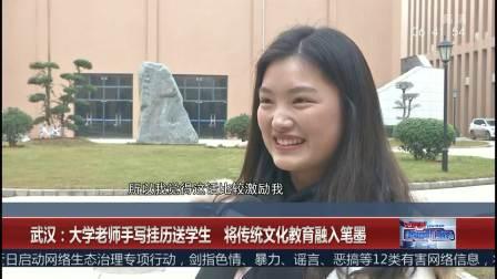 超级新闻场 2019 武汉:大学老师手写挂历送学生 将传统文化教育融入笔墨