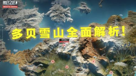 真香菌攻略之明日之后11: 多贝雪山全面解析, 这些东西你知道吗?