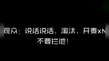即刻电音张艺兴因不满冯提莫被闭麦三次的视频流出, 现场粉丝快受不了啦