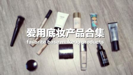 【爱用粉底分享favorite base makeups】