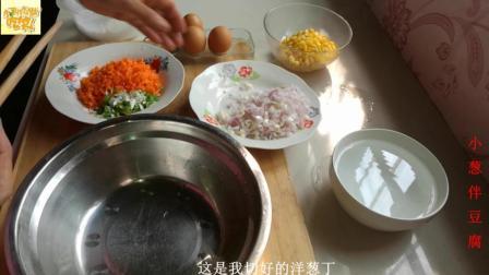 """一个洋葱, 二个蛋, 农村妈妈一分钟做家常版的""""玉米披萨"""""""