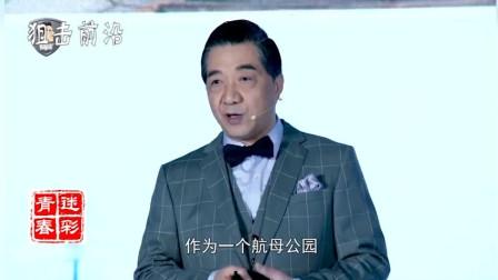 張召忠: 山東濱州造了艘10萬噸級航母, 外國記者就問: 你們咋把它弄水里去