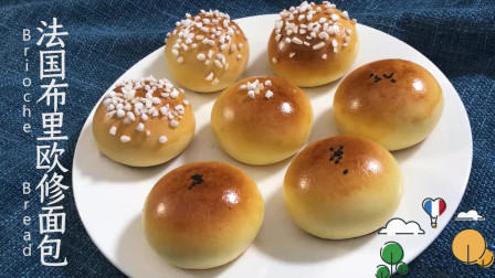 法国【布里欧修面包】法国人平时吃的面包是怎么样的BY家文的烘焙厨房