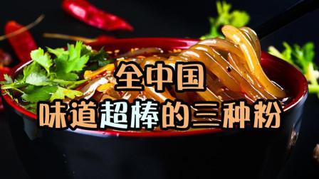 国内超好吃的三种粉, 卤粉鲜香入味汤粉浓郁多汁, 隔着屏幕流口水