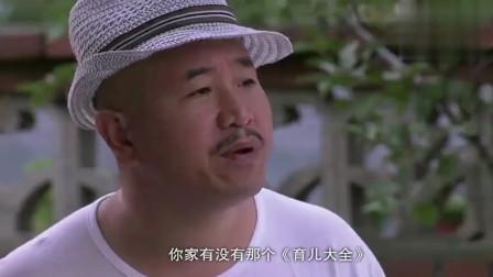 《乡村爱情5》刘能跟赵四借育儿书看, 想先学习带孩子!
