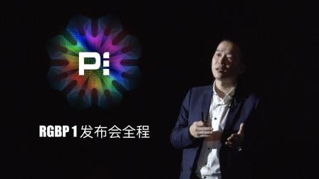 全球首款口袋RGB柏灵P1-Vlogger便携灯光系统发布会全程