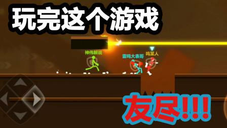 #游戏真好玩#【雷鸣】激斗火柴人: 三位手游战神