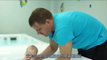 婴儿游泳好处真的那么多? 真相来了! 这些坏处多少家长还不知道