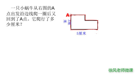 """三年级数学上册期末复习""""长方形的周长""""变形题, 篱笆长多少米?"""