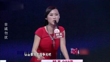 美籍华人说自己是美国人, 遭场上众多女嘉宾怒怼, 离场前惹火众人