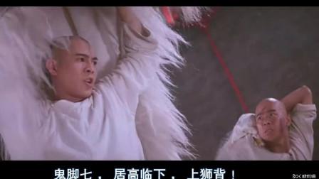 狮王争霸: 黄飞鸿与鬼脚七配合舞狮太默契了, 师徒联手表现狮王风采!