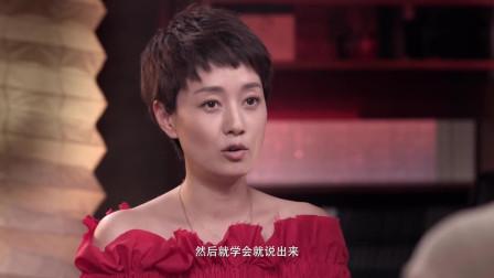 马伊利: 我小时候有个不好的习惯, 我不开了以后不说出来