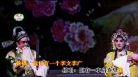 婺剧:KTV学唱版:龙凤阁4《自从盘古天地分》老玩童