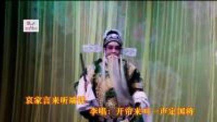 婺剧:KTV学唱版:龙凤阁2《为何故携幼主抱坐泽堂》老玩童