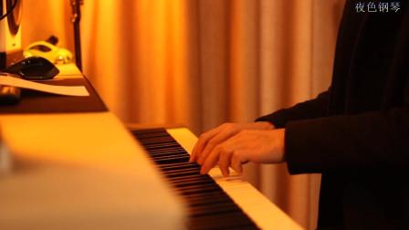 刘德华《归宿》夜色钢琴曲 赵海洋 钢琴演奏视频版
