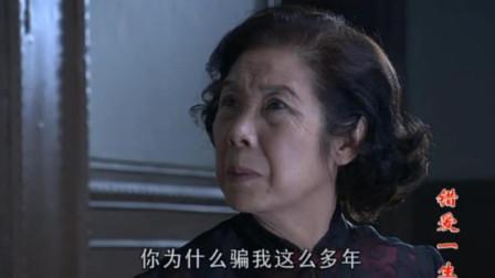 错爱一生: 忆罗的行为被外婆看到, 知道了她做的坏事, 问你还是不是人