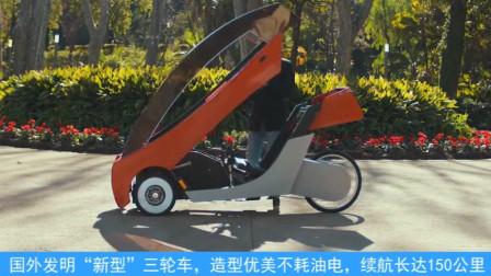 """国外发明""""新型""""三轮车, 造型优美不耗油电, 续航长达150公里"""