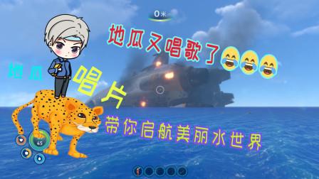 深海迷航01: 我要在这片大海活下去, 而且我还要唱歌给你们听
