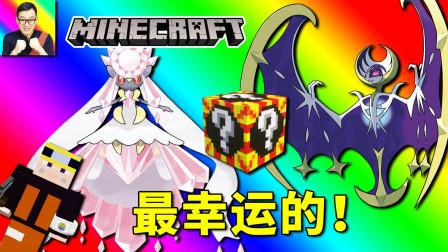 超级进化蒂安希VS露奈雅拉! 幸运方块宝可梦对战!