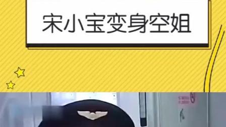 宋小宝客串空姐<搞笑>