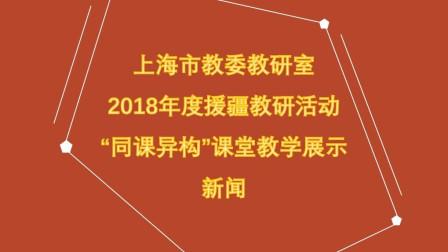 上海教委教研室援疆教研课堂教学展示新闻