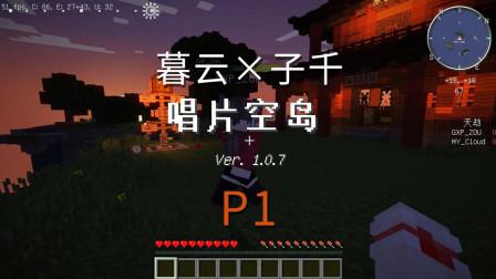 暮云×子千【唱片空岛】P1