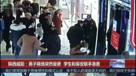 超级新闻场 2019 陕西咸阳:男子商场突然晕厥 学生和保安联手急救