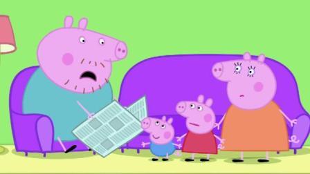 益智启蒙动画, 小猪佩奇《爸爸的眼镜不见了》