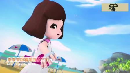 育儿教育动画, 益智启蒙儿歌《夏天, 和乐可去跳舞》