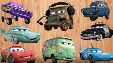 学习认识赛车 复古车等汽车总动员车型 趣味识汽车