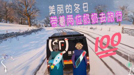 恐怖奶奶: 奶奶在家闲的无聊, 我只好带她去旅行去看雪景