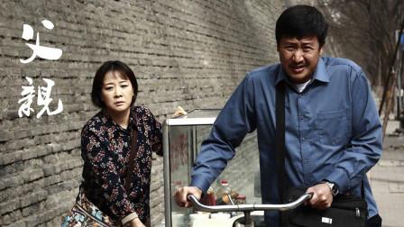 用《父亲》打开《西京故事》, 看张国强诠释父爱如山