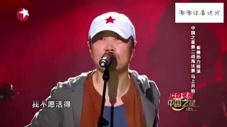 中国之星: 崔健自弹自唱《从头再来》, 动人音乐沁人心, 好嗨!